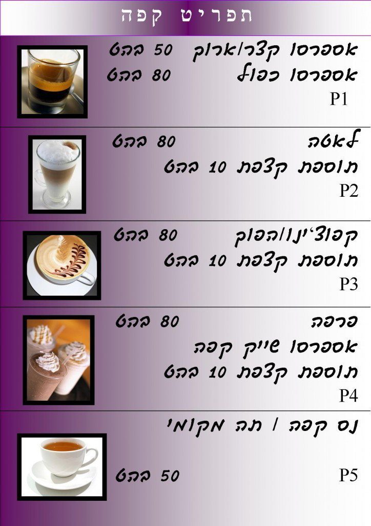 תמונה של תפריט קפה +