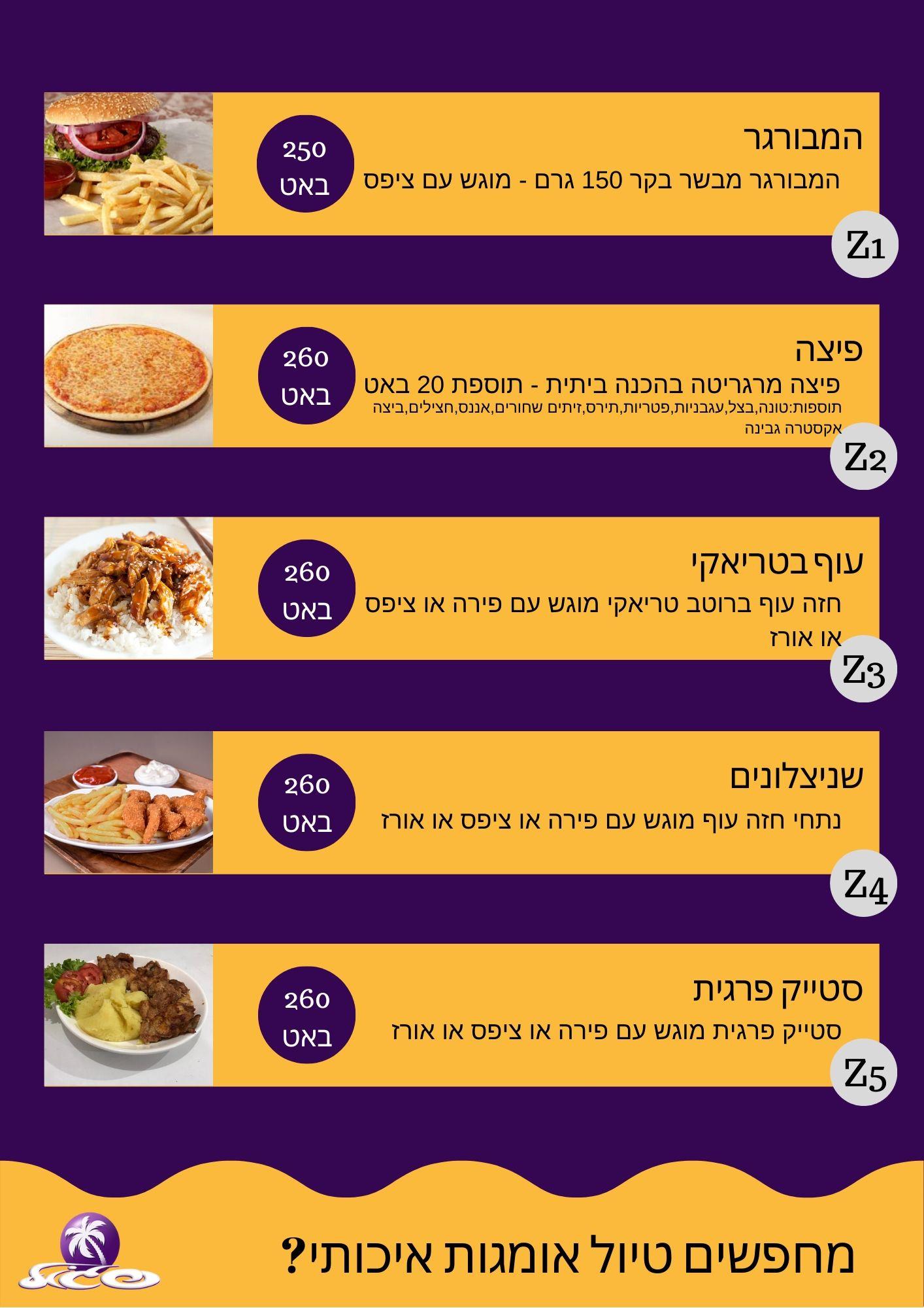 מסעדה ישראלית בתאילנד - מנות עיקריות