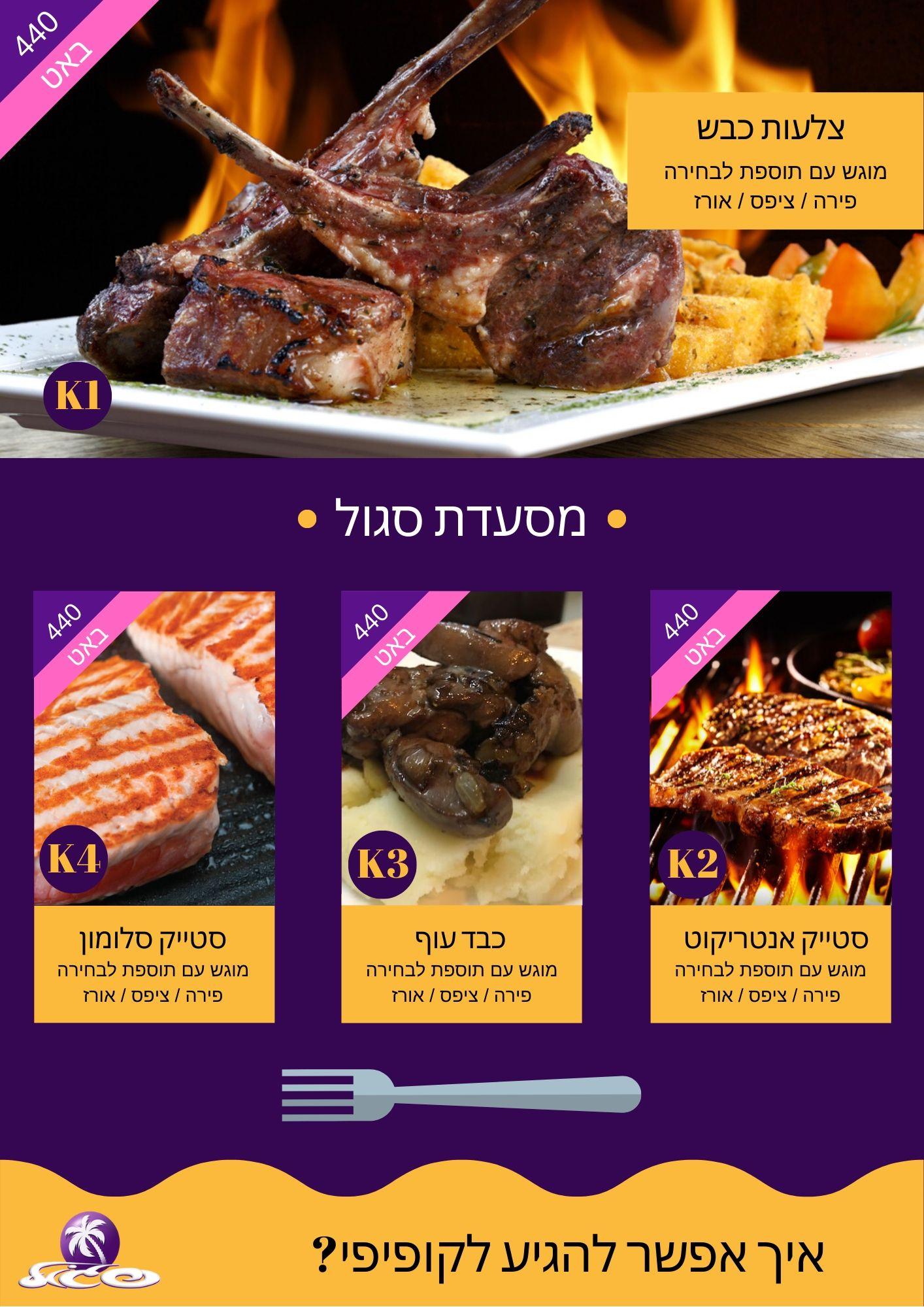 מסעדה ישראלית בתאילנד - מנות עיקריות עמוד שני