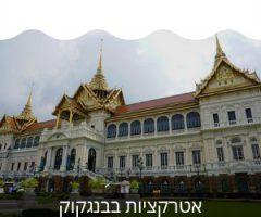 אטרקציות בבנגקוק